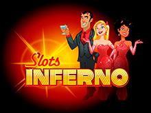 Inferno: играйте с выгодой в онлайн казино